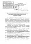 izm_ustav_2021_1.jpg
